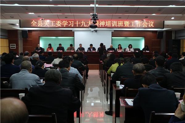 20180329(工作动态)鄱阳县关工委召开工作会议.JPG