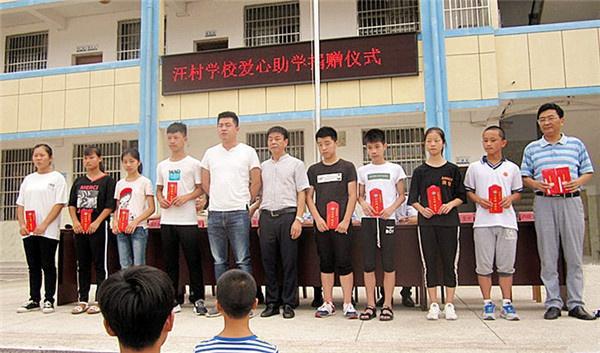20180907(工作动态+图)上饶县关工委为贫困生捐资助学.jpg